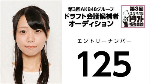 第3回AKB48グループドラフト会議オーディションNo.125