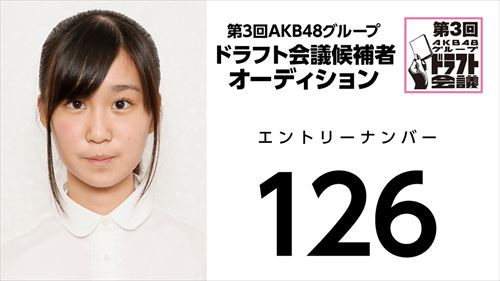 第3回AKB48グループドラフト会議オーディションNo.126