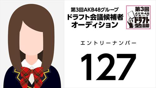 第3回AKB48グループドラフト会議オーディションNo.127