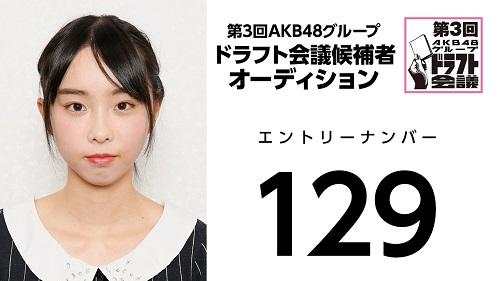 第3回AKB48グループドラフト会議オーディションNo.129