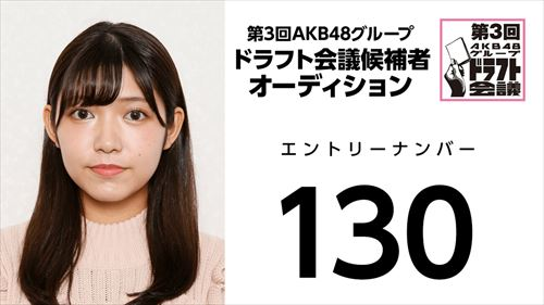 第3回AKB48グループドラフト会議オーディションNo.130