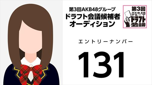 第3回AKB48グループドラフト会議オーディションNo.131