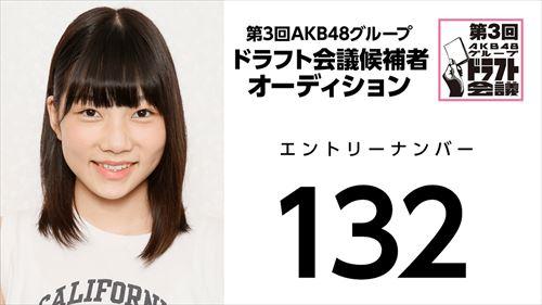 第3回AKB48グループドラフト会議オーディションNo.132