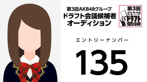 第3回AKB48グループドラフト会議オーディションNo.135