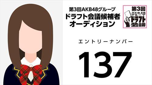 第3回AKB48グループドラフト会議オーディションNo.137