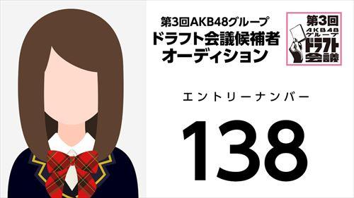 第3回AKB48グループドラフト会議オーディションNo.138