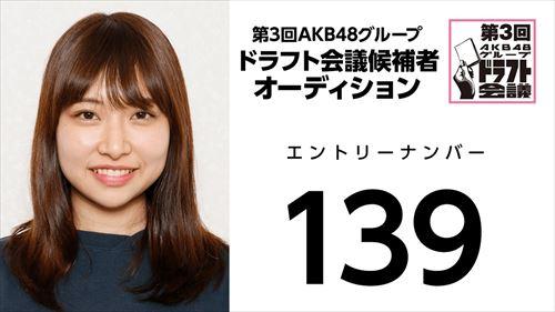 第3回AKB48グループドラフト会議オーディションNo.139