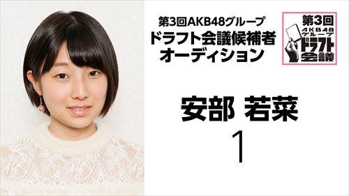 第3回AKB48グループドラフト会議 候補者 No.1 安部若菜