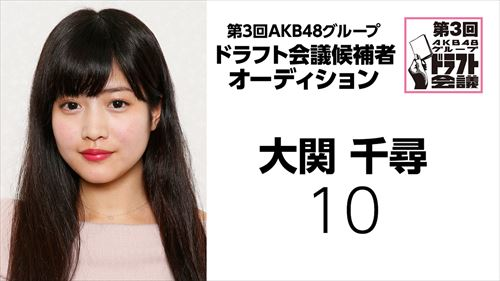 第3回AKB48グループドラフト会議 候補者 No.10 大関千尋
