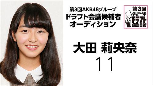 第3回AKB48グループドラフト会議 候補者 No.11 大田莉央奈