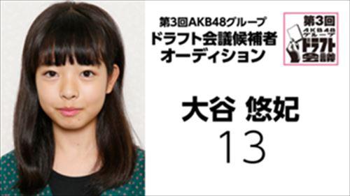 第3回AKB48グループドラフト会議 候補者 No.13 大谷悠妃