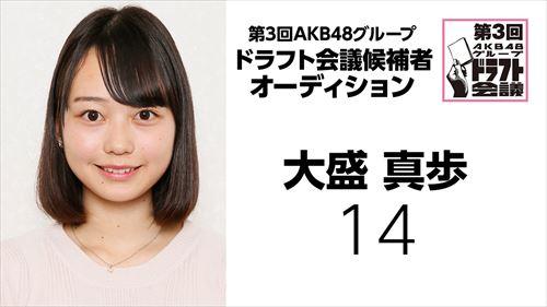 第3回AKB48グループドラフト会議 候補者 No.14 大盛真歩