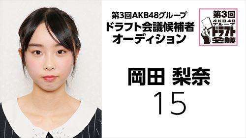 第3回AKB48グループドラフト会議 候補者 No.15 岡田梨奈