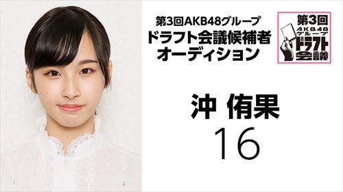 第3回AKB48グループドラフト会議 候補者 No.16 沖侑果