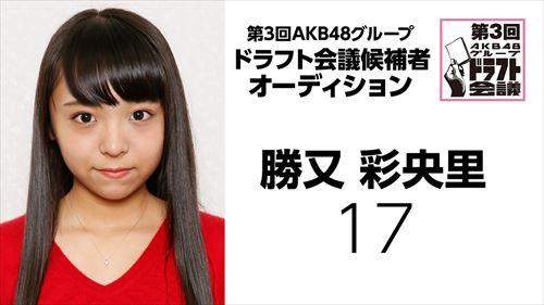 第3回AKB48グループドラフト会議 候補者 No.17 勝又彩央里