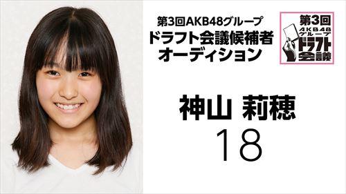第3回AKB48グループドラフト会議 候補者 No.18 神山莉穂