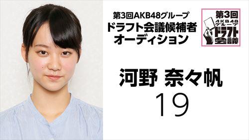 第3回AKB48グループドラフト会議 候補者 No.19 河野奈々帆