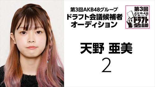 第3回AKB48グループドラフト会議 候補者 No.2 天野亜美