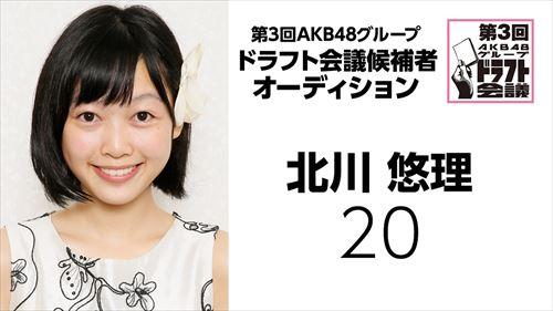 第3回AKB48グループドラフト会議 候補者 No.20 北川悠理