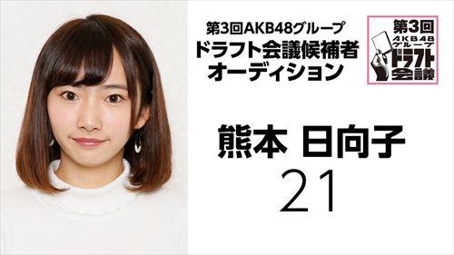 第3回AKB48グループドラフト会議 候補者 No.21 熊本日向子