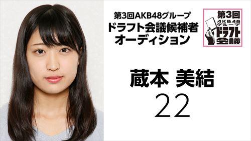 第3回AKB48グループドラフト会議 候補者 No.22 蔵本美結