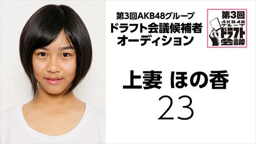 第3回AKB48グループドラフト会議 候補者 No.23 上妻ほの香