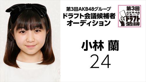 第3回AKB48グループドラフト会議 候補者 No.24 小林蘭