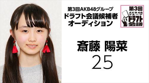 第3回AKB48グループドラフト会議 候補者 No.25 齋藤陽菜