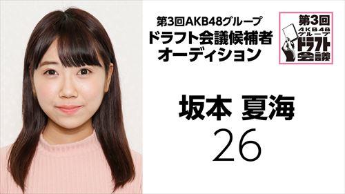 第3回AKB48グループドラフト会議 候補者 No.26 坂本夏海