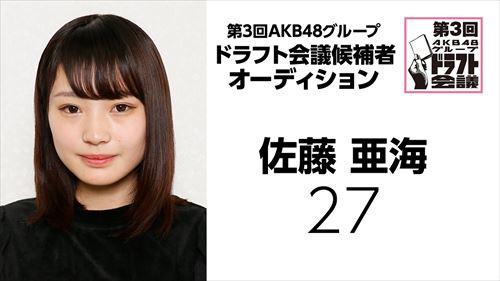 第3回AKB48グループドラフト会議 候補者 No.27 佐藤亜海