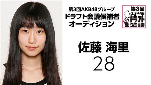 第3回AKB48グループドラフト会議 候補者 No.28 佐藤海里