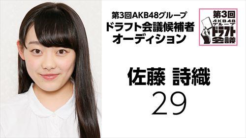 第3回AKB48グループドラフト会議 候補者 No.29 佐藤詩識