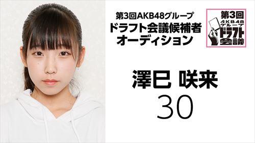 第3回AKB48グループドラフト会議 候補者 No.30 澤巳咲来