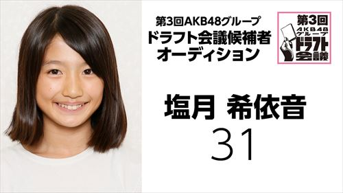 第3回AKB48グループドラフト会議 候補者 No.31 塩月希依音