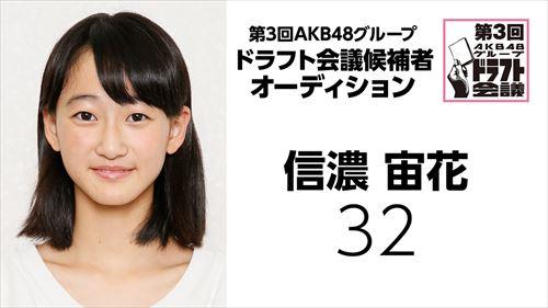第3回AKB48グループドラフト会議 候補者 No.32 信濃宙花
