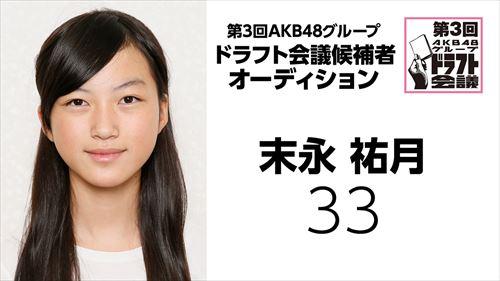 第3回AKB48グループドラフト会議 候補者 No.33 末永祐月