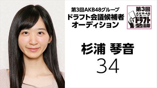 第3回AKB48グループドラフト会議 候補者 No.34 杉浦琴音
