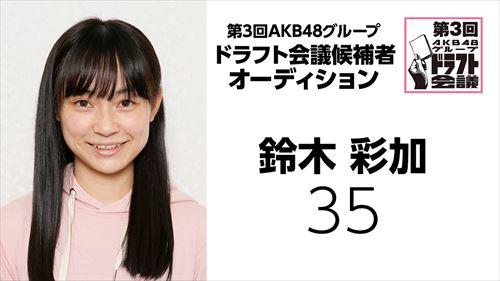 第3回AKB48グループドラフト会議 候補者 No.35 鈴木彩加