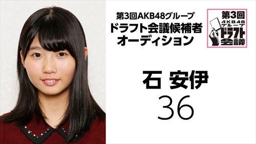 第3回AKB48グループドラフト会議 候補者 No.36 石安伊
