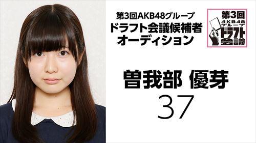 第3回AKB48グループドラフト会議 候補者 No.37 曽我部優芽