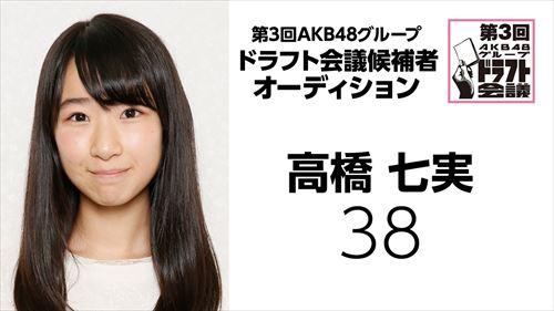 第3回AKB48グループドラフト会議 候補者 No.38 高橋七実