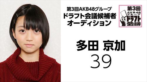 第3回AKB48グループドラフト会議 候補者 No.39 多田京加