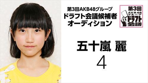 第3回AKB48グループドラフト会議 候補者 No.4 五十嵐麗