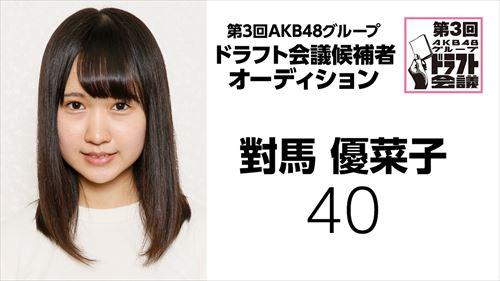 第3回AKB48グループドラフト会議 候補者 No.40 對馬優菜子