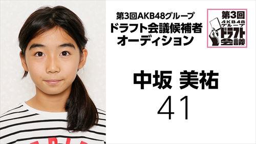 第3回AKB48グループドラフト会議 候補者 No.41 中坂美祐
