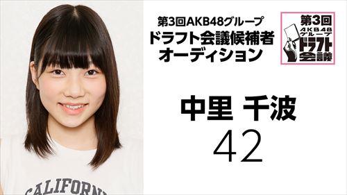 第3回AKB48グループドラフト会議 候補者 No.42 中里千波