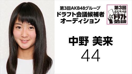 第3回AKB48グループドラフト会議 候補者 No.44 中野美来