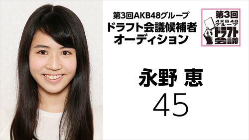 第3回AKB48グループドラフト会議 候補者 No.45 永野恵