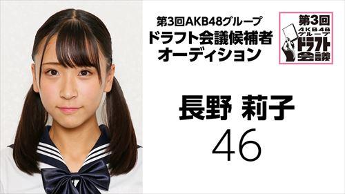 第3回AKB48グループドラフト会議 候補者 No.46 長野莉子