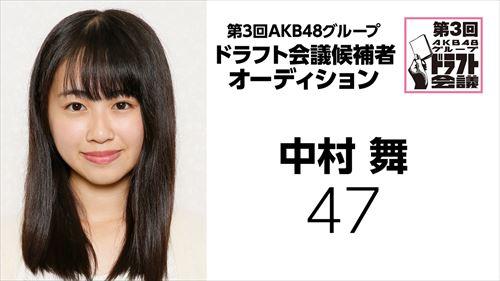 第3回AKB48グループドラフト会議 候補者 No.47 中村舞